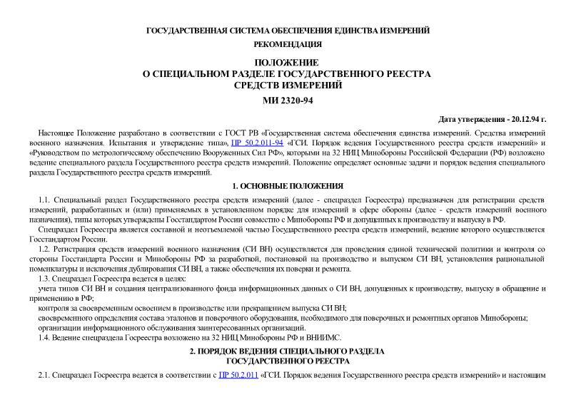 МИ 2320-94 Рекомендация. Государственная система обеспечения единства измерений. Положение о специальном разделе Государственного реестра средств измерений
