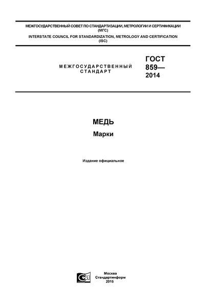 ГОСТ 859-2014 Медь. Марки