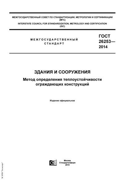 ГОСТ 26253-2014 Здания и сооружения. Метод определения теплоустойчивости ограждающих конструкций