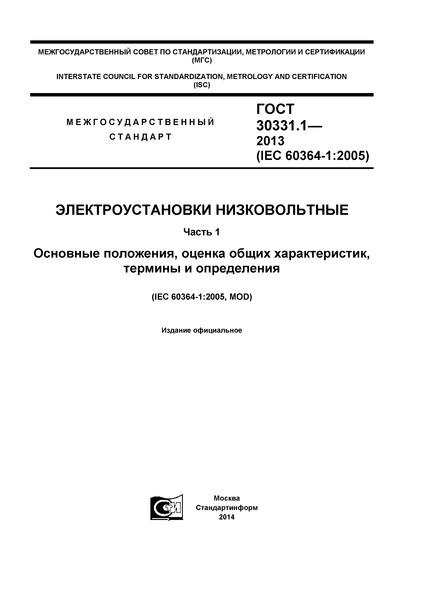 ГОСТ 30331.1-2013 Электроустановки низковольтные. Часть 1. Основные положения, оценка общих характеристик, термины и определения