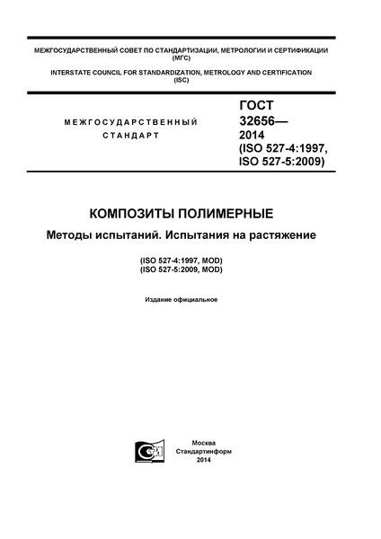 ГОСТ 32656-2014 Композиты полимерные. Методы испытаний. Испытания на растяжение