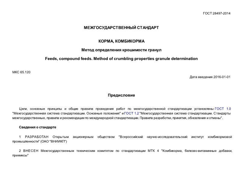 ГОСТ 28497-2014 Корма, комбикорма. Метод определения крошимости гранул