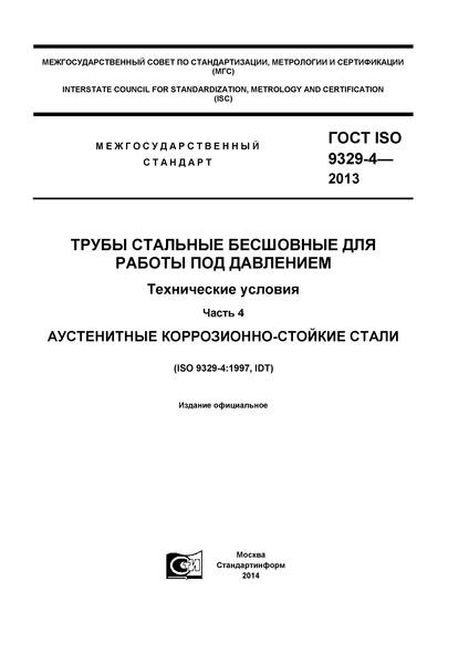 ГОСТ ISO 9329-4-2013 Трубы стальные бесшовные для работы под давлением. Технические условия. Часть 4. Аустенитные коррозионно-стойкие стали