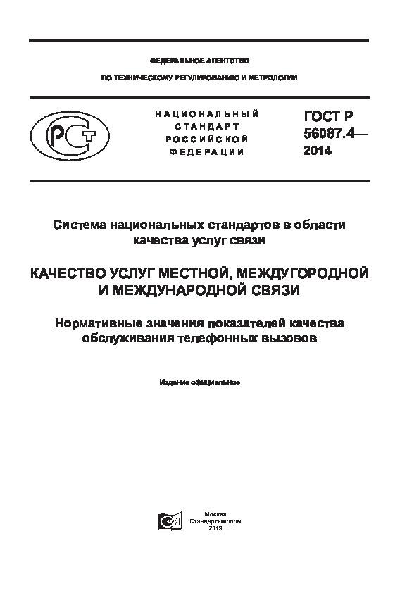 ГОСТ Р 56087.4-2014 Система национальных стандартов в области качества услуг связи. Качество услуг местной, междугородной и международной связи. Нормативные значения показателей качества обслуживания телефонных вызовов