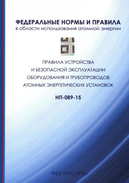 НП 089-15 Федеральные нормы и правила в области использования атомной энергии