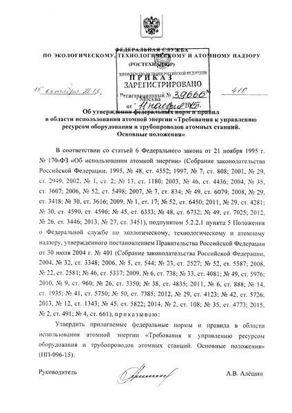 НП 096-15 Федеральные нормы и правила в области использования атомной энергии