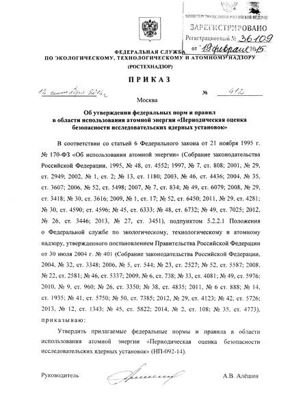 НП 092-14 Федеральные нормы и правила в области использования атомной энергии