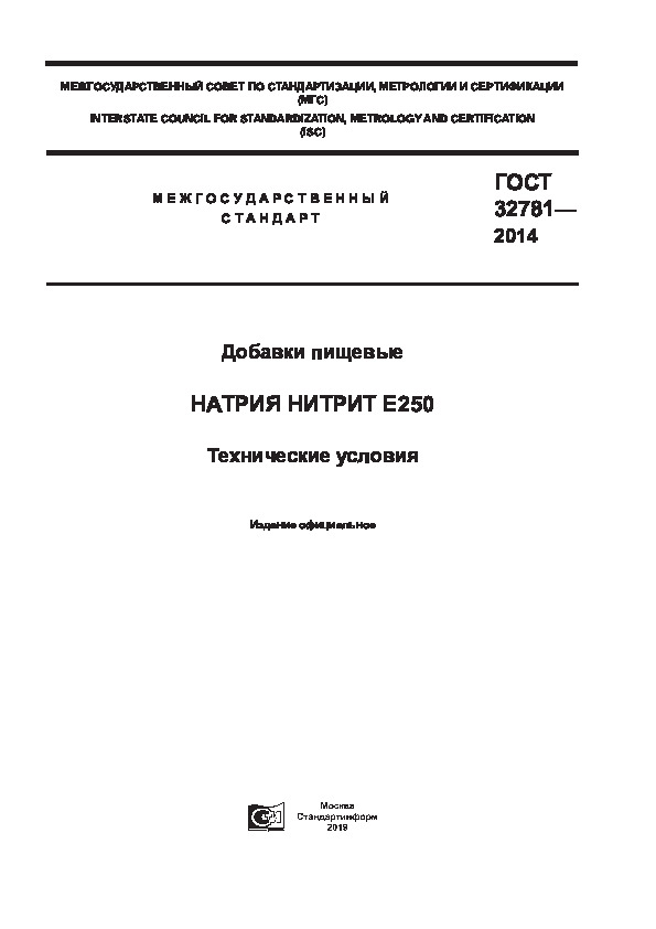 ГОСТ 32781-2014 Добавки пищевые. Натрия нитрит Е250. Технические условия