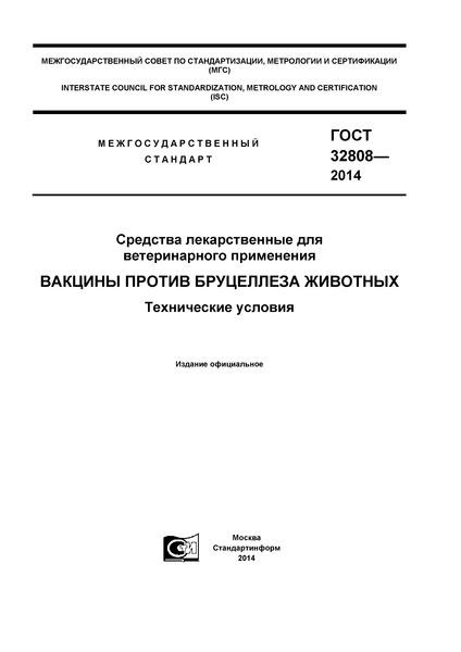 ГОСТ 32808-2014 Средства лекарственные для ветеринарного применения. Вакцины против бруцеллеза животных. Технические условия