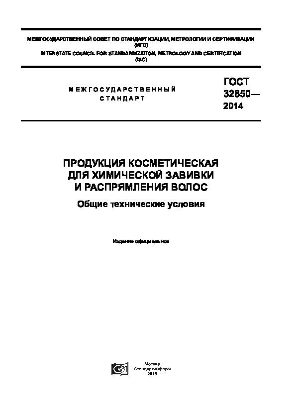 ГОСТ 32850-2014 Продукция косметическая для химической завивки и распрямления волос. Общие технические условия