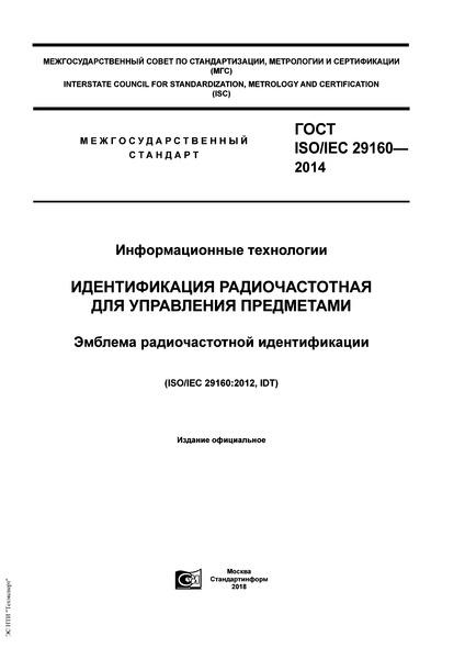 ГОСТ ISO/IEC 29160-2014 Информационные технологии. Идентификация радиочастотная для управления предметами. Эмблема радиочастотной идентификации
