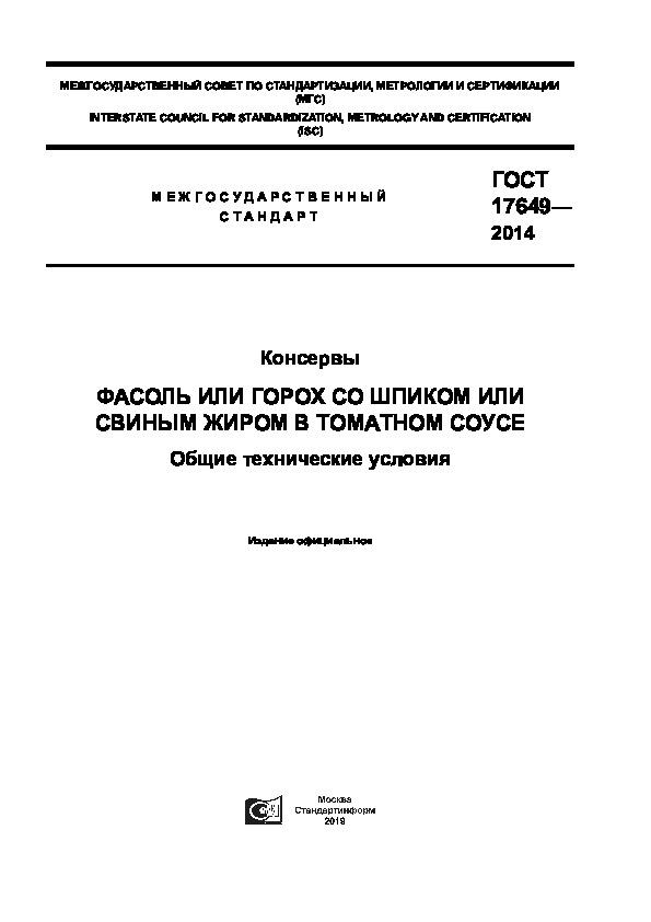 ГОСТ 17649-2014 Консервы. Фасоль или горох со шпиком или свиным жиром в томатном соусе. Общие технические условия