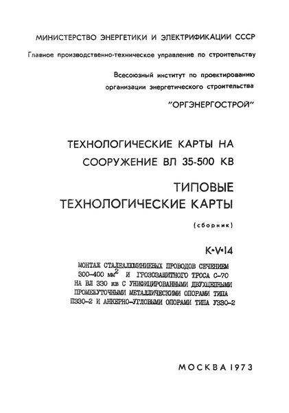ТТК К-V-14-2 Натягивание, визирование и крепление сталеалюминиевых проводов сечением 300 - 400 мм2 и грозозащитного троса С-70 на участках двухцепной ВЛ 330 кВ, ограниченных анкерно-угловой и промежуточной опорами типа П330-2 и У330-2 или анкерно-угловыми опорами типа У330-2