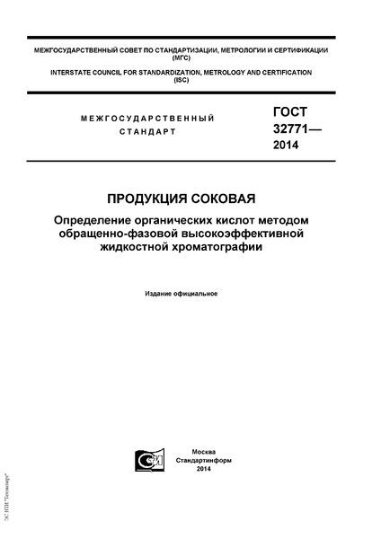 ГОСТ 32771-2014 Продукция соковая. Определение органических кислот методом обращенно-фазовой высокоэффективной жидкостной хроматографии