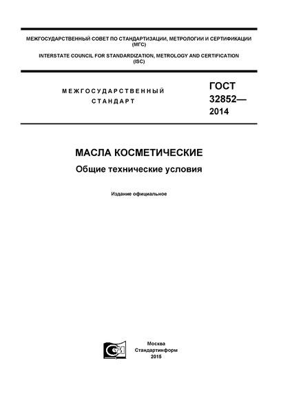 ГОСТ 32852-2014 Масла косметические. Общие технические условия
