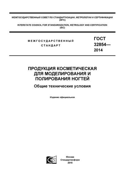 ГОСТ 32854-2014 Продукция косметическая для моделирования и полирования ногтей. Общие технические условия