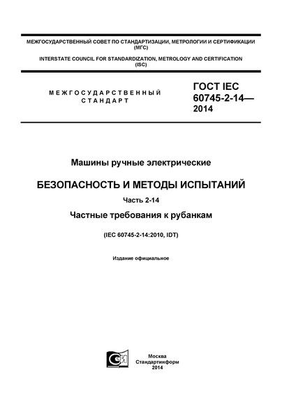 ГОСТ IEC 60745-2-14-2014 Машины ручные электрические. Безопасность и методы испытаний. Часть 2-14. Частные требования к рубанкам