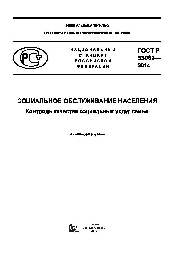 ГОСТ Р 53063-2014 Социальное обслуживание населения. Контроль качества социальных услуг семье