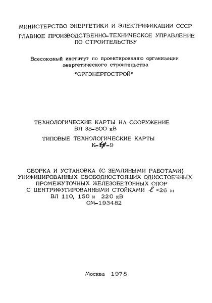 ТТК К-IV-9-5 Установка в цилиндрические котлованы краном-установщиком КВЛ-8 свободностоящих одностоечных промежуточных железобетонных опор ВЛ 110, 150 и 220 кВ со стойками L = 26 м