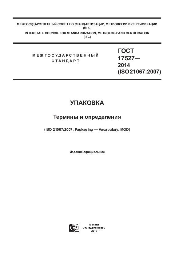 ГОСТ 17527-2014 Упаковка. Термины и определения