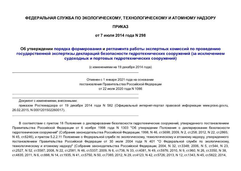 Порядок формирования экспертных комиссий по проведению государственной экспертизы деклараций безопасности гидротехнических сооружений (за исключением судоходных и портовых гидротехнических сооружений)