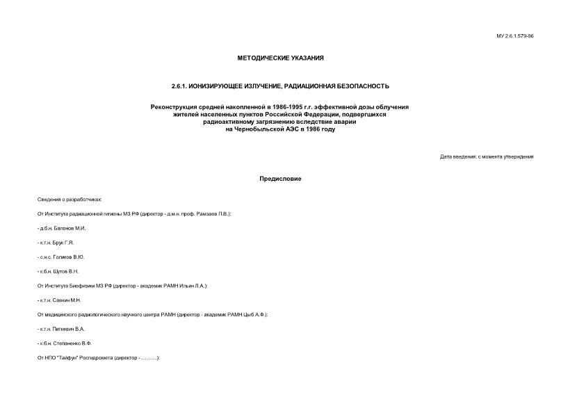 МУ 2.6.1.579-96 Реконструкция средней (индивидуализированной) накопленной в 1986 - 2001гг. эффективной дозы облучения жителей населенных пунктов Российской Федерации, подвергшихся радиоактивному загрязнению вследствие аварии на Чернобыльской АЭС в 1986году
