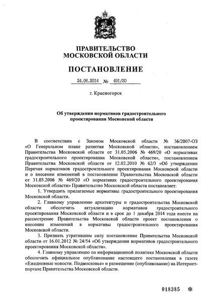 Нормативы градостроительного проектирования Московской области