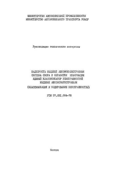 РТМ 37.031.004-78 Надежность изделий автомобилестроения. Система сбора и обработки информации. Единый классификатор неисправностей изделий автомобилестроения (классификация и кодирование неисправностей)