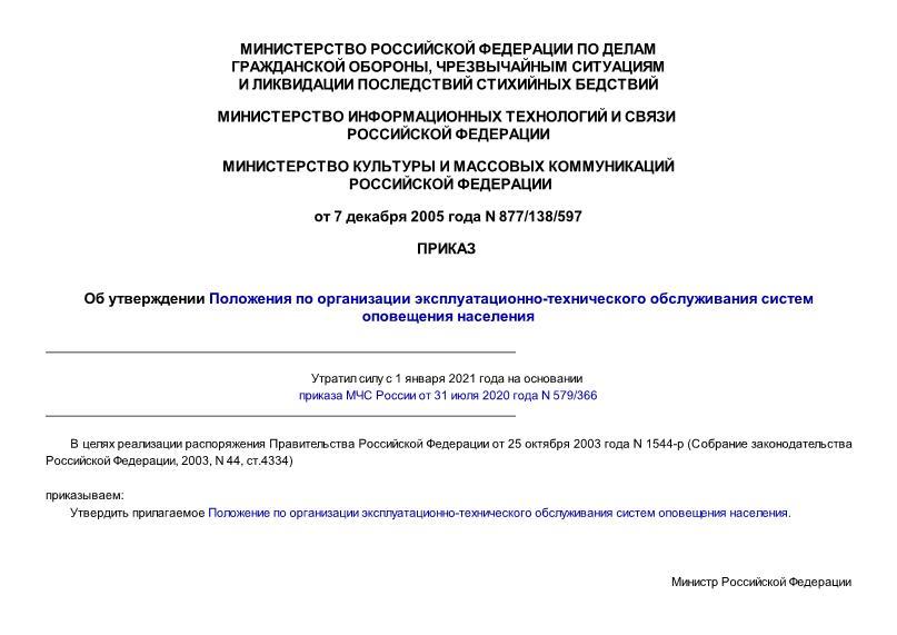 Приказ 877/138/597 Положение по организации эксплуатационно-технического обслуживания систем оповещения населения