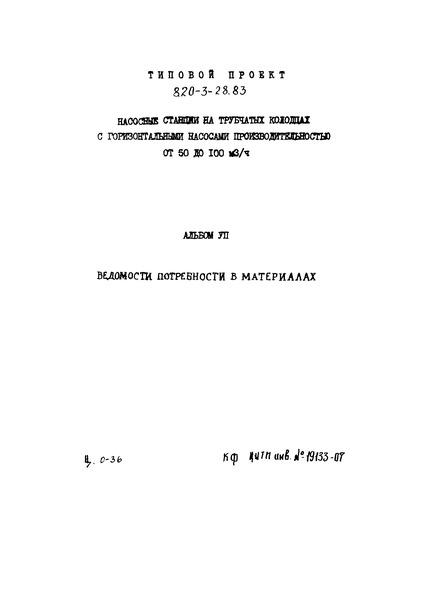 Типовой проект 820-3-28.83 Альбом VII. Ведомости потребности в материалах