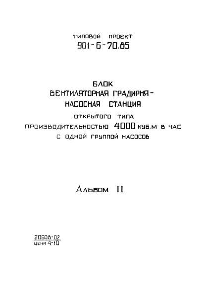 Типовой проект 901-6-70.85 Альбом II. Архитектурно-строительные решения