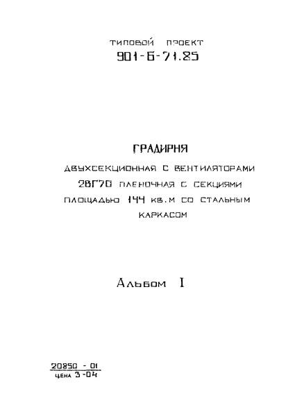 Типовой проект 901-6-71.85 Альбом I. Пояснительная записка. Показатели изменения сметной стоимости строительно-монтажных работ
