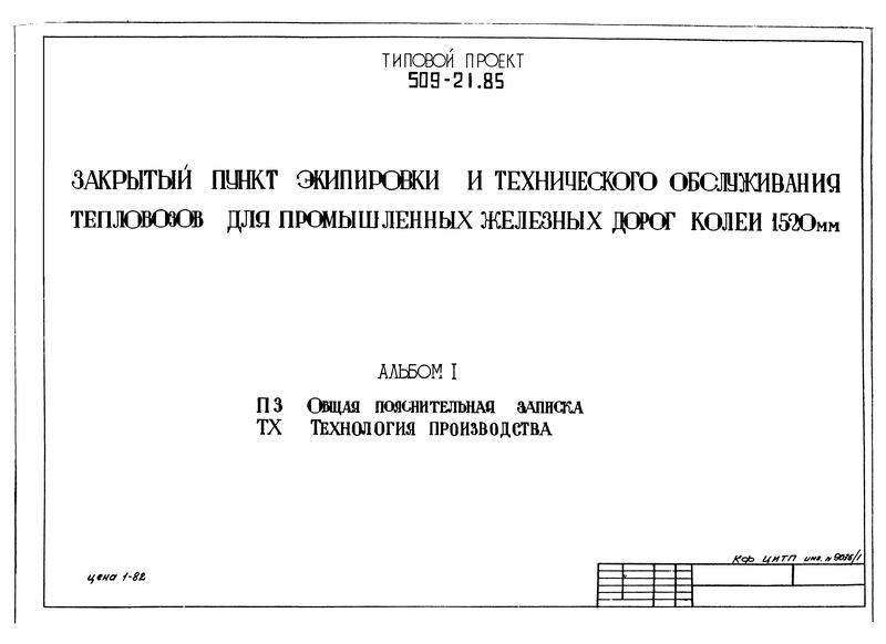 Типовой проект 509-21.85 Альбом 1. Общая пояснительная записка. Технология производства