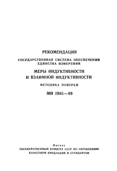 МИ 1985-89 Рекомендация. Государственная система обеспечения единства измерений. Меры индуктивности и взаимной индуктивности. Методика поверки