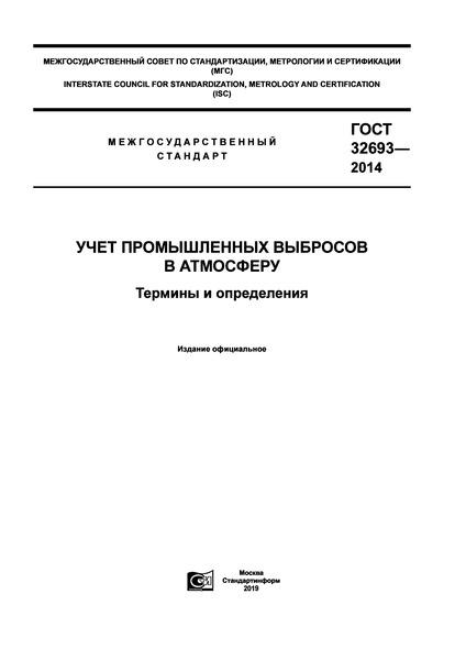 ГОСТ 32693-2014 Учет промышленных выбросов в атмосферу. Термины и определения