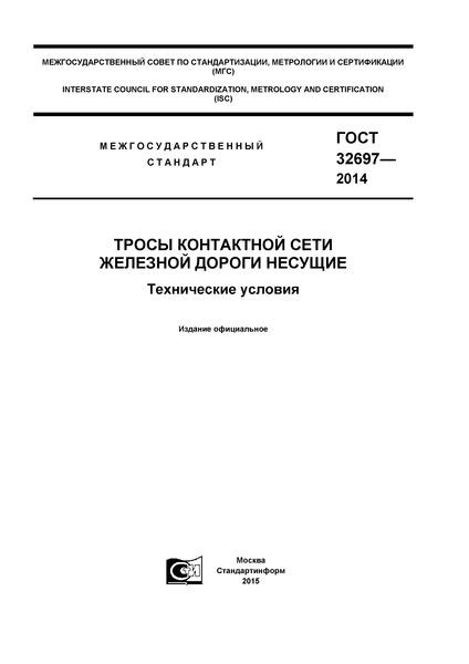 ГОСТ 32697-2014 Тросы контактной сети железной дороги несущие. Технические условия