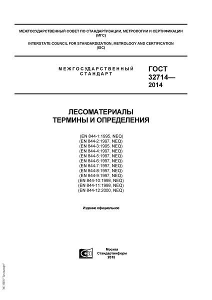 ГОСТ 32714-2014 Лесоматериалы. Термины и определения