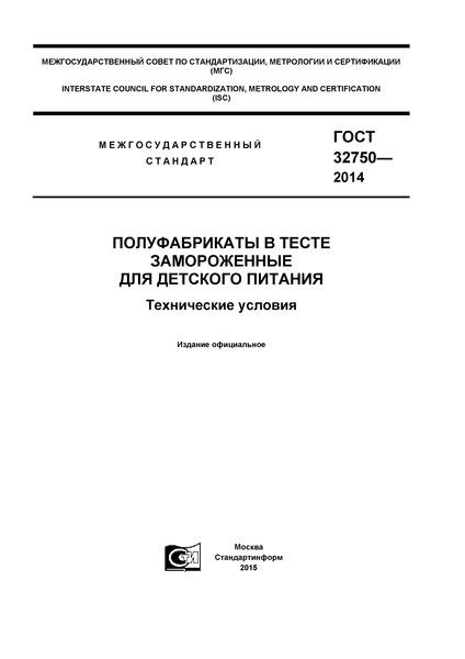 ГОСТ 32750-2014 Полуфабрикаты в тесте замороженные для детского питания. Технические условия