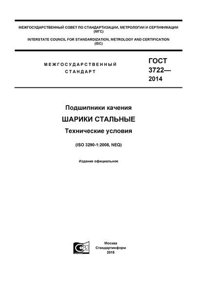 ГОСТ 3722-2014 Подшипники качения. Шарики стальные. Технические условия