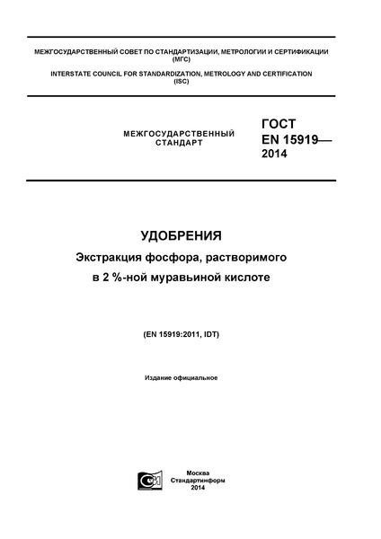 ГОСТ EN 15919-2014 Удобрения. Экстракция фосфора, растворимого в 2 %-ной муравьиной кислоте