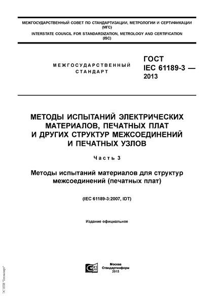 ГОСТ IEC 61189-3-2013 Методы испытаний электрических материалов, печатных плат и других структур межсоединений и печатных узлов. Часть 3. Методы испытаний материалов для структур межсоединений (печатных плат)