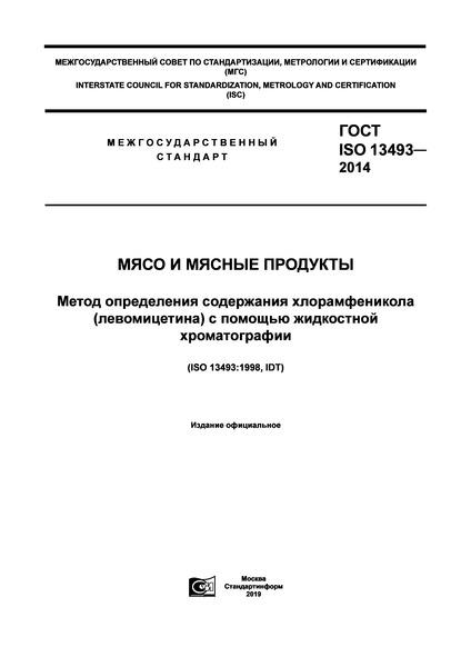 ГОСТ ISO 13493-2014 Мясо и мясные продукты. Метод определения содержания хлорамфеникола (левомицетина) с помощью жидкостной хроматографии