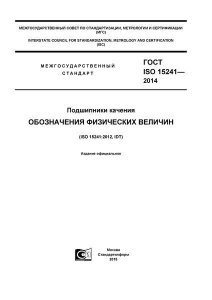 ГОСТ ISO 15241-2014 Подшипники качения. Обозначения физических величин