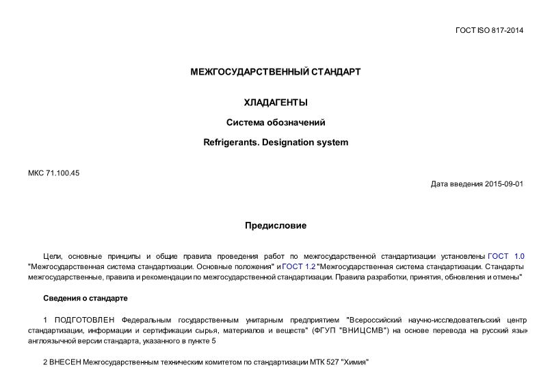 ГОСТ ISO 817-2014 Хладагенты. Система обозначений