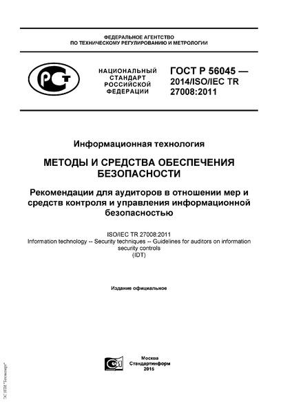 ГОСТ Р 56045-2014 Информационная технология. Методы и средства обеспечения безопасности. Рекомендации для аудиторов в отношении мер и средств контроля и управления информационной безопасностью