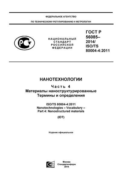 ГОСТ Р 56085-2014 Нанотехнологии. Часть 4. Материалы наноструктурированные. Термины и определения