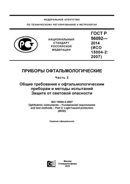 ГОСТ Р 56092-2014 Приборы офтальмологические. Часть 2. Общие требования к офтальмологическим приборам и методы испытаний. Защита от световой опасности