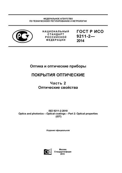 ГОСТ Р ИСО 9211-2-2014 Оптика и оптические приборы. Покрытия оптические. Часть 2. Оптические свойства