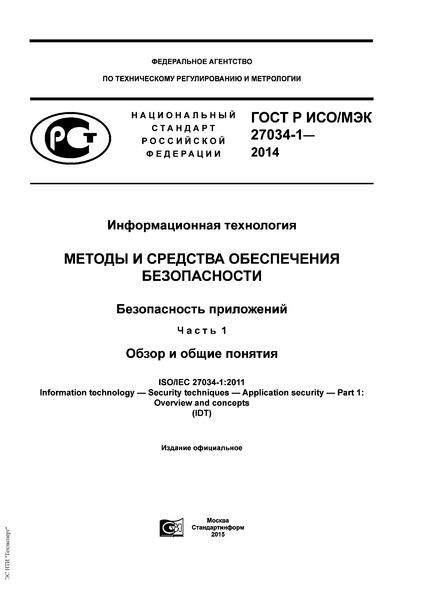 ГОСТ Р ИСО/МЭК 27034-1-2014 Информационная технология. Методы и средства обеспечения безопасности. Безопасность приложений. Часть 1. Обзор и общие понятия