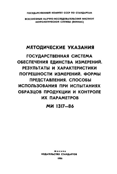 МИ 1317-86 Методические указания. Государственная система обеспечения единства измерений. Результаты и характеристики погрешности измерений. Формы представления. Способы использования при испытаниях образцов продукции и контроле их параметров
